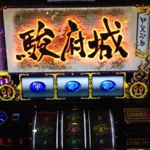 バジリスク3絆 駿府城