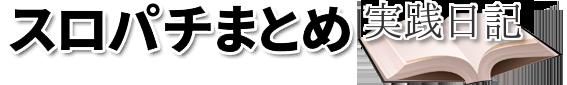 スロパチまとめ~スロット&パチンコ実践日記