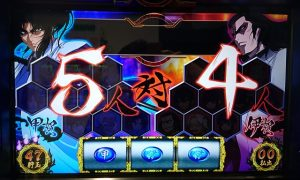 バジ絆 5VS4絆高確