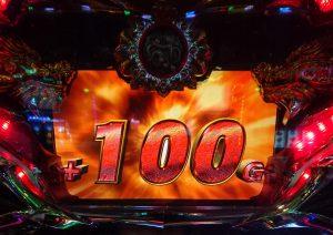 蒼天の拳2 100