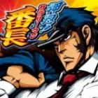 押忍!サラリーマン番長