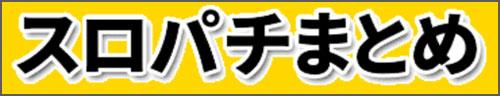 スロパチまとめ~スロットブログ&パチスロブログ