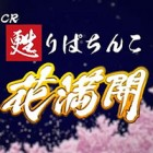 CR甦りぱちんこ ~花満開~