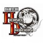 ハイディングドラゴン