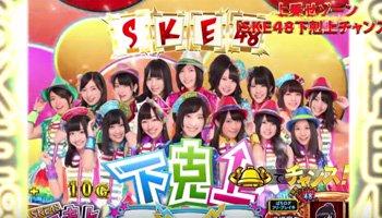 AKB2 SKE48下克上チャレンジ