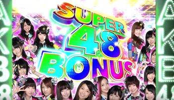 AKB2 スーパー48ボーナス