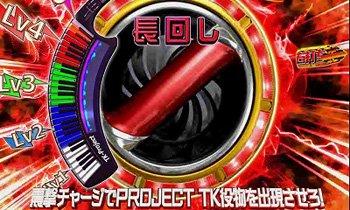 CRプロジェクトTK 演出
