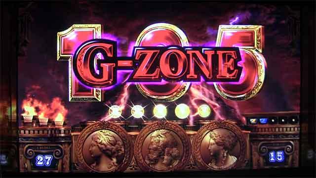 凱旋 G-ZONE