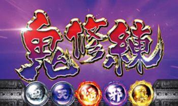 鬼武者3 水晶ストック