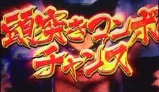 鉄拳エンジェル 頭突きコンボチャンス