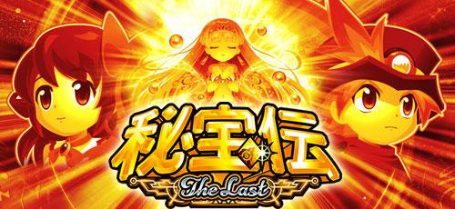 秘宝伝~The Last~