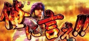CR蒼天の拳4-天帰- 演出