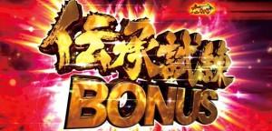CR蒼天の拳4-天帰- ゲームフロー