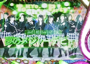 CR東京チアチアパーティー 演出