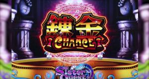 シスクエ4 錬金チャンス REG
