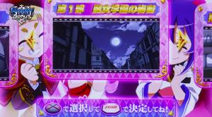 シスクエ4 ストーリーボーナス BIG