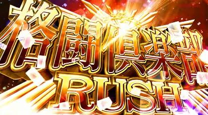 麻雀格闘倶楽部 ART ファイトクラブRUSH