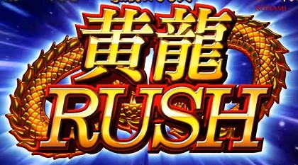 麻雀格闘倶楽部 黄龍RUSH