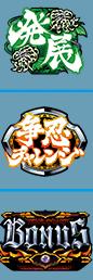 バジリスク3 液晶出目 next