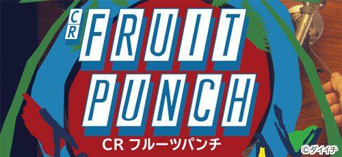 CRフルーツパンチ