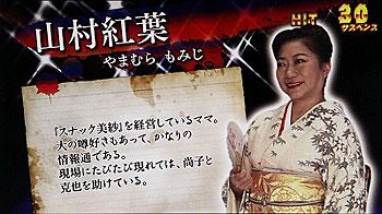 火曜サスペンス劇場 REG中のキャラ紹介 山村紅葉