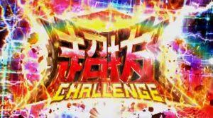 モンキーターン3 チャンスゾーン 超抜チャレンジ