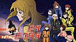 宇宙戦艦ヤマト ART終了画面 女性集合