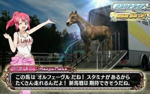 G1優駿倶楽部 各馬の特徴