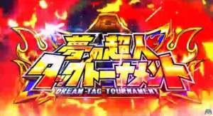 キン肉マン 夢の超人タッグトーナメント