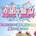 CR恋姫無双