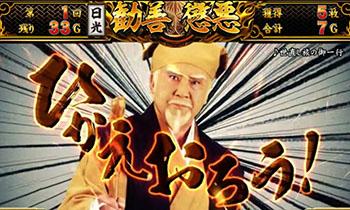 水戸黄門 ART