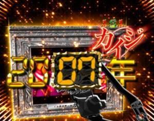 CR弾球黙示録カイジ沼3 演出