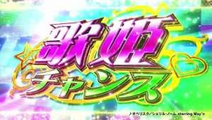 マクロスF3 歌姫チャンス