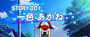 ストーリー001