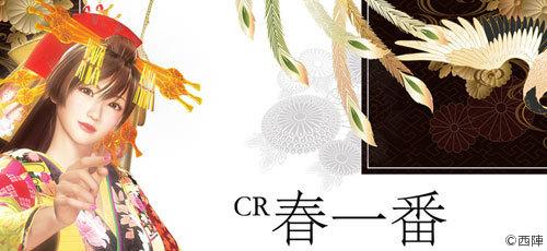 CR春一番~極上の花道~