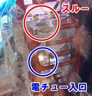 CR北斗の拳7 転生 電チュー