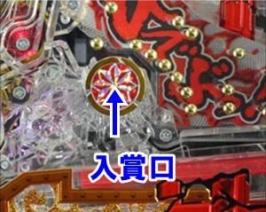 CR北斗の拳7 転生 入賞口