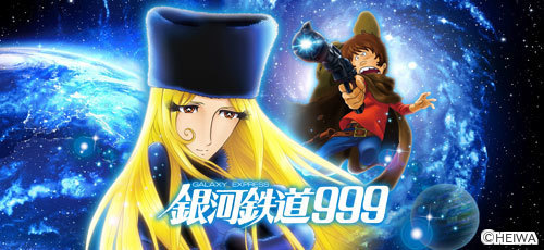 CR銀河鉄道999