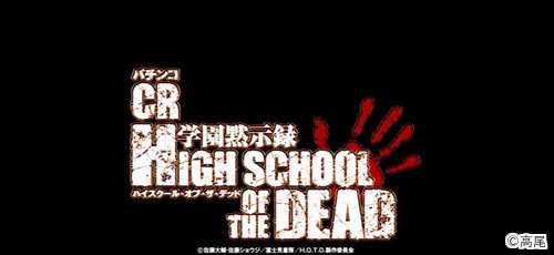 CR学園黙示録 HIGH SCHOOL OF THE DEAD