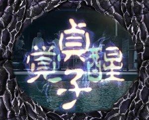 CRリング 終焉ノ刻 貞子覚醒リーチ