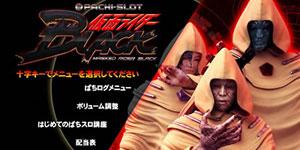 仮面ライダーブラック メニュー画面12
