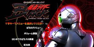 仮面ライダーブラック メニュー画面13