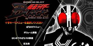 仮面ライダーブラック メニュー画面15