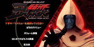 仮面ライダーブラック メニュー画面6