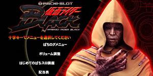 仮面ライダーブラック メニュー画面7