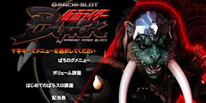 仮面ライダーブラック メニュー画面9
