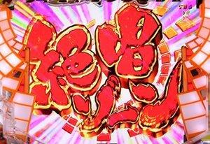 CR戦姫絶唱シンフォギア 絶唱ゾーン