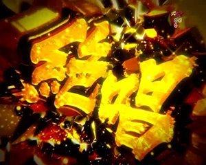 CR戦姫絶唱シンフォギア 70億の絶唱リーチ
