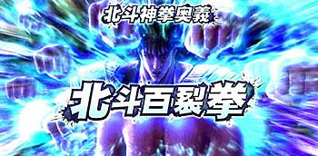 北斗の拳新伝説創造 宿命の刻勝利時の演出2