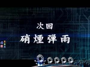 ぱちんこCR攻殻機動隊S.A.C. 次回予告